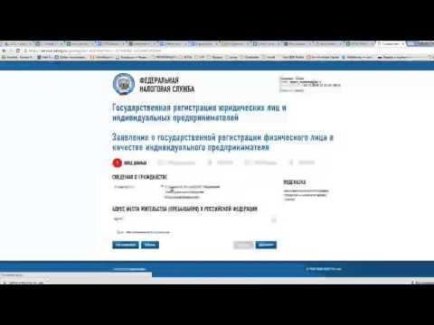 Подача заявления на открытие ИП через Интернет