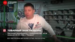 Концерн Калашников подал в суд на страйкбольные магазины