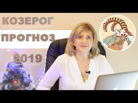 Астрологический гороскоп на 2019 год для знака Козерог от ведического астролога