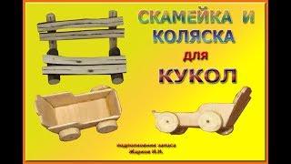 Скамейка и коляска для кукол