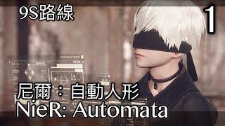 尼爾 : 自動人形/ NieR:  Automata/ 9S路線 - 第 1 集-  初遇 /  二週目/ 英配中字PS4