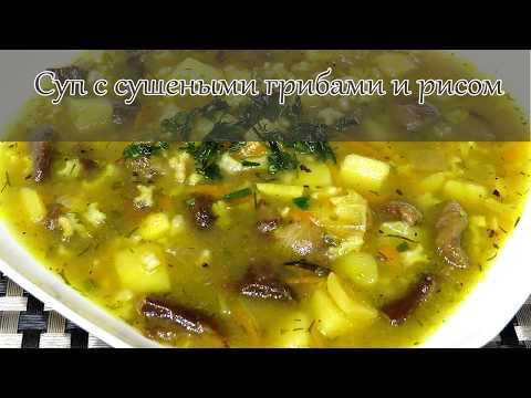 Суп из сушеных грибов с рисом   Вкусно готовим