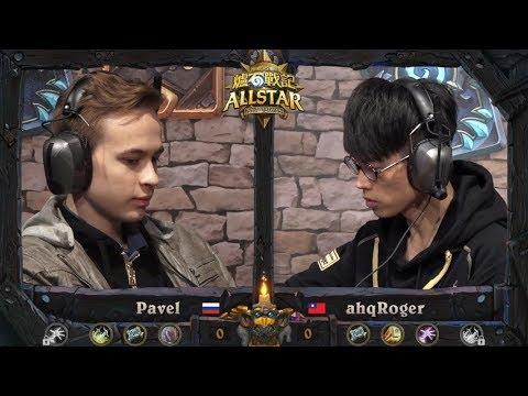 Hearthstone: Pavel vs ahqRoger - 2017 All-Star Invitational