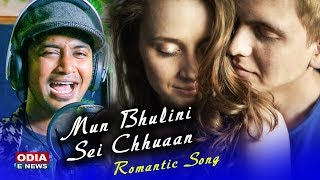 Mun Bhulini Sei Chhuaan A Romantic Song by Satyajeet Pradhan | Malaya Mishra