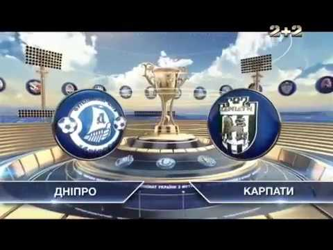 Днепр - Карпаты 0:0 видео