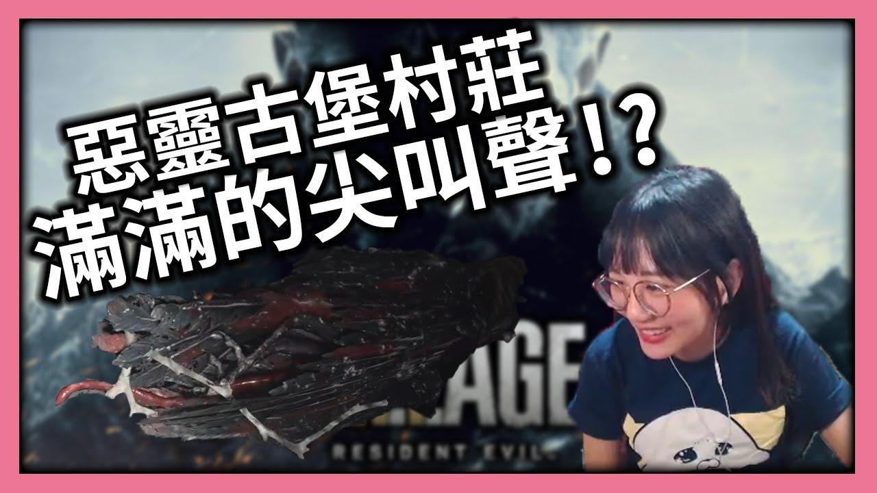 不管發生什麼是先叫就對了(´・ω・`) | 滿滿的尖叫聲 | Resident Evil Village | FAFA | 惡靈古堡村莊#1 | 遊戲精華 | 發發 |