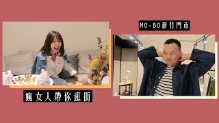 瘋女人帶你逛街|Shopping With Us|ft.MOBO