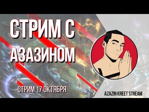 Стрим Dota 2 [by Azazin Kreet] #29