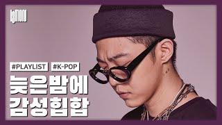 밤에 듣기 좋은 감성 힙합 Hiphop 베스트 20곡 [가사첨부]
