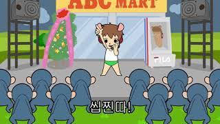 [우왁굳x리듬세상] 우왁굳 팬영상, 팬(치)클럽!!