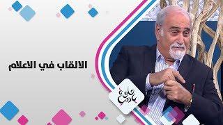بسام حجاوي - الالقاب في الاعلام