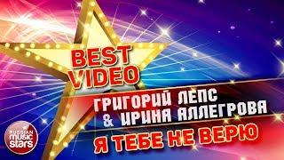 ГРИГОРИЙ ЛЕПС & ИРИНА АЛЛЕГРОВА — Я ТЕБЕ НЕ ВЕРЮ ❂ КОЛЛЕКЦИЯ ЛУЧШИХ КЛИПОВ ❂ BEST VIDEO ❂