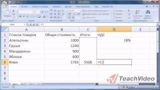 Как в Excel посчитать проценты?