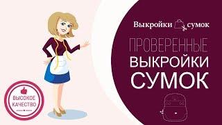 магазин http://vykrojki-sumok.ru/(, 2019-01-28T13:06:51.000Z)
