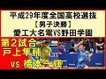 【卓球】戸上隼輔(野田学園)vs橋本一輝(愛工大名電)全国高校選抜卓球大会 2018 男子…