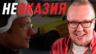 НЕОКАЗИЯ/Бросили вызов AcademeG/Сенсационное признание Кости Заруцкого/Пролог