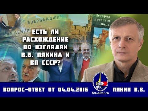Валерий Пякин. Есть ли расхождение во взглядах В.В. Пякина и ВП СССР?