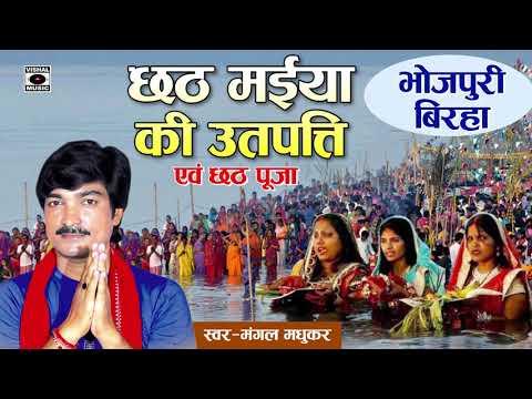Bhojpuri Birha 2018 - क्यों मनाया जाता है छठ ? छठ मईया की उत्पत्ति - Chhath Maiya Ki Utpatti.