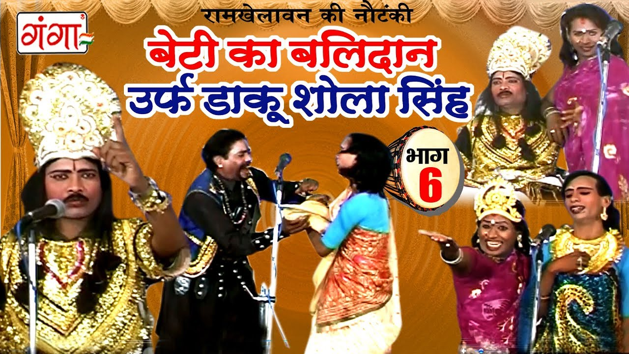 Download बेटी का बलिदान उर्फ़ डाकू शोला सिंह (भाग-6)- Bhojpuri Nautanki   Bhojpuri Nautanki Nach Programme