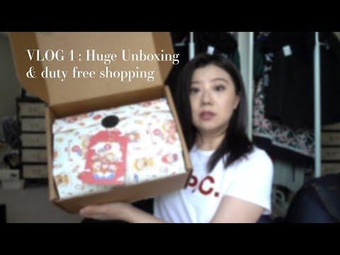 VLOG 1 |跟我一起开箱吧!Unboxing with me: Beautylish lucky bag 2018, duty free shopping etc.