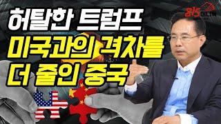 코로나와 전쟁중인 미국의 불운! 미국과의 경제력 격차를 더 줄인 중국! | 전병서 소장 | 815머니톡