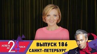 Успеть за 24 часа | Выпуск 186 | Санкт-Петербург