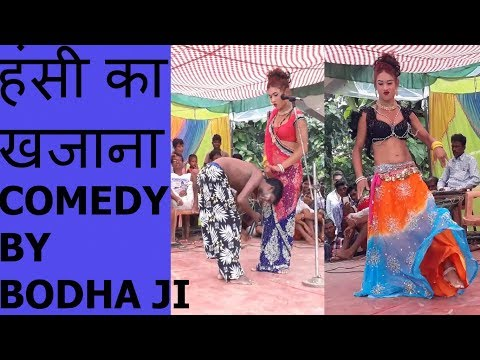 COMEDY KA BADSHAH COMEDY BY BODHA JI | ALL IN 1 |