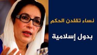 نساء على رأس هرم السلطة في دول إسلامية
