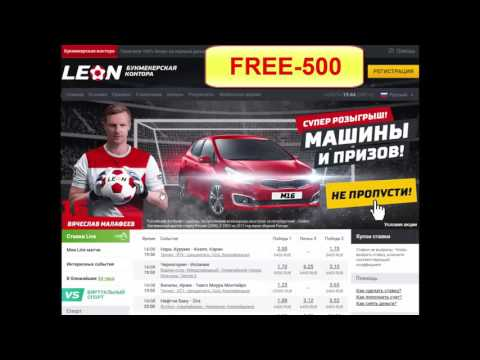 LEONBETS  FREE 500 бездепозитный бонус