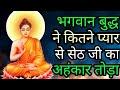 सेठ और बुद्ध की SHORT STORY || Gautam Buddh Motivational Story || Short Movie s