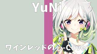 安全地帯/ワインレッドの心【Covered by YuNi】