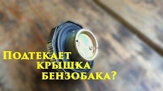 Подтекает крышка бензобака? Исправим!(, 2016-07-10T12:24:53.000Z)