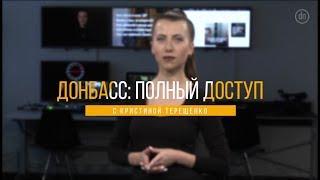 Донбасс  полный доступ 22 07 2017