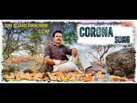 CORONA VIRUS AWARENESS SONG II By Gaddi Ashok Yadav II COVID-19 Song II