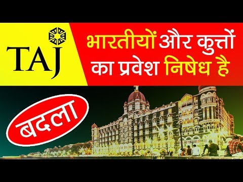 How Taj Hotel Was Founded (Revenge?) | Resorts And Palaces | Company | Jamsetji Tata | Tata Group