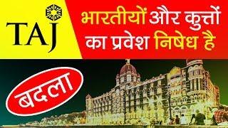 How Taj Hotel Was Founded (Revenge?) | Resorts And Palaces | Company | Jamsetji Tata | Tata Group thumbnail