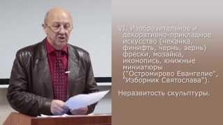 Лек.18 Культура древнерусского государства (IX-1 половина XIII вв.). Синопсис.