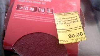 видео Что делать если цена на чеке отличается от цены на ценнике?