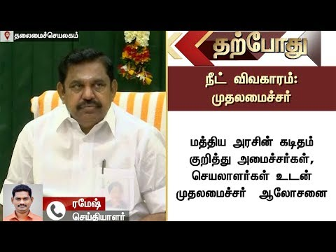 NEET: TN CM Palanisamy consult meet with Ministers and Secretaries