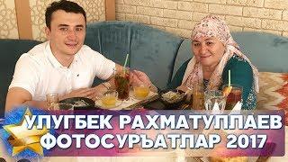 УЛУГБЕК РАХМАТУЛЛАЕВДАН ЯНГИ ОИЛАВИЙ ФОТОЛАРИ 2017