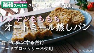 オートミール蒸しパン|D kitchenさんのレシピ書き起こし