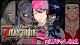 【7Days to Die】5人中4人が初心者の7Days to Die【 もや視点】