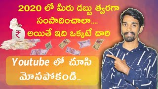 How to earn money fast in 2020|best ways to earn money|best ways to invest smart|in Telugu