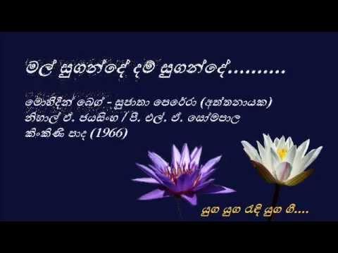 Mal Sugande Dham Sugande - මල් සුගන්දේ දම් සුගන්දේ - Mohideen Beg and Sujatha Aththanayaka