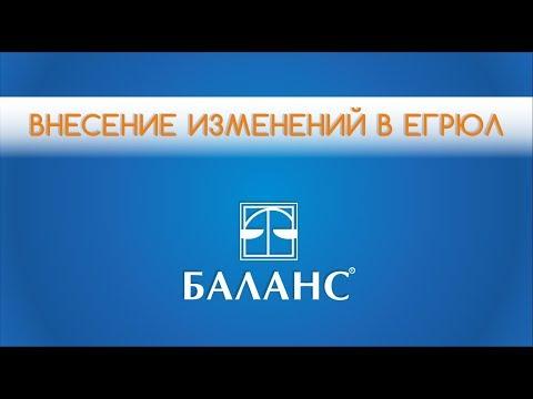 """Внесение изменений в ЕГРЮЛ -ООО """"Баланс"""""""