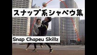 【シャペウ集】スナップでカッコよく抜き去るテクニック集 Chapeu Skills by Snap for Football