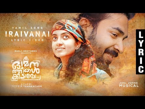Omana Thinkal Kidavo - Iraivanai Tamil Lyric Video | Joel Johns | Titto P Thankachen |Ranji Brothers