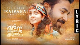 "Tamil song in malayalam shorfilm ""omana thinkal kidavo"" https://www.facebook.com/omana-thinkal-kidavo-498331623843524/ ranji brothers production a film by ti..."