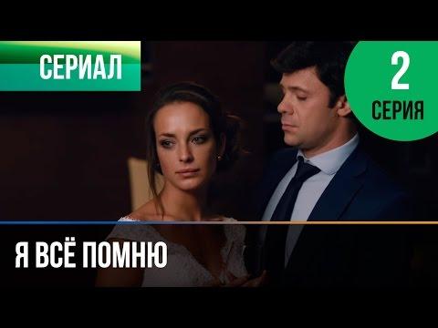 ▶️ Я всё помню 2 серия - Мелодрама | Фильмы и сериалы - Русские мелодрамы