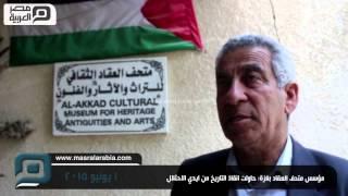 مصر العربية | مؤسس متحف العقاد بغزة: حاولت انقاذ التاريخ من ايدي الاحتلال
